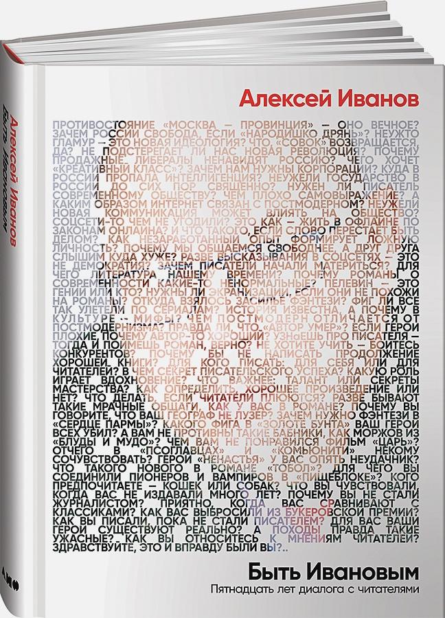 Иванов Алексей Викторович - Быть Ивановым: Пятнадцать лет диалога с читателями обложка книги