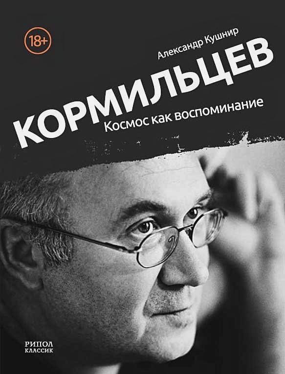 Кушнир А. - Кормильцев. Космос как воспоминание обложка книги