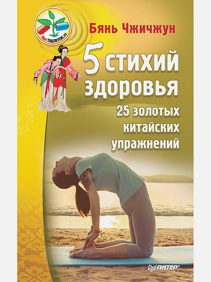 Чжичжун Б - 5 стихий здоровья. 25 золотых китайских упражнений обложка книги