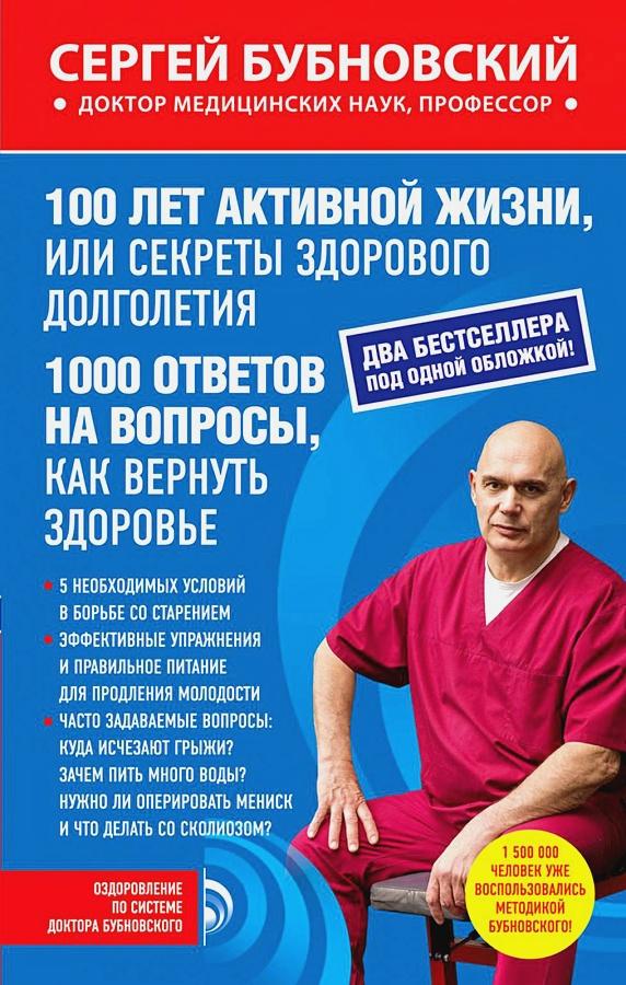 Сергей Бубновский - 100 лет активной жизни, или Секреты здорового долголетия; 1000 ответов на вопросы, как вернуть здоровье обложка книги
