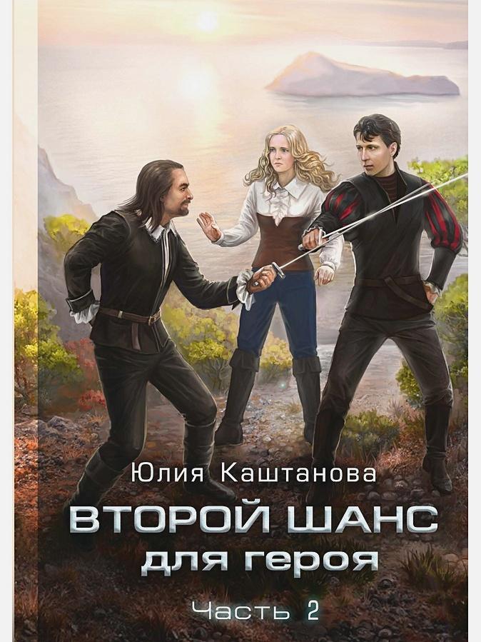Каштанова Ю. - Второй шанс для Героя обложка книги
