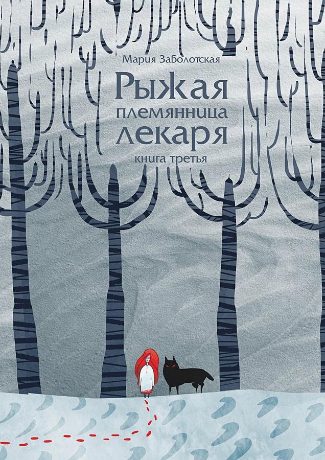 Заболотская М. - Рыжая племянница лекаря. Книга 3 обложка книги