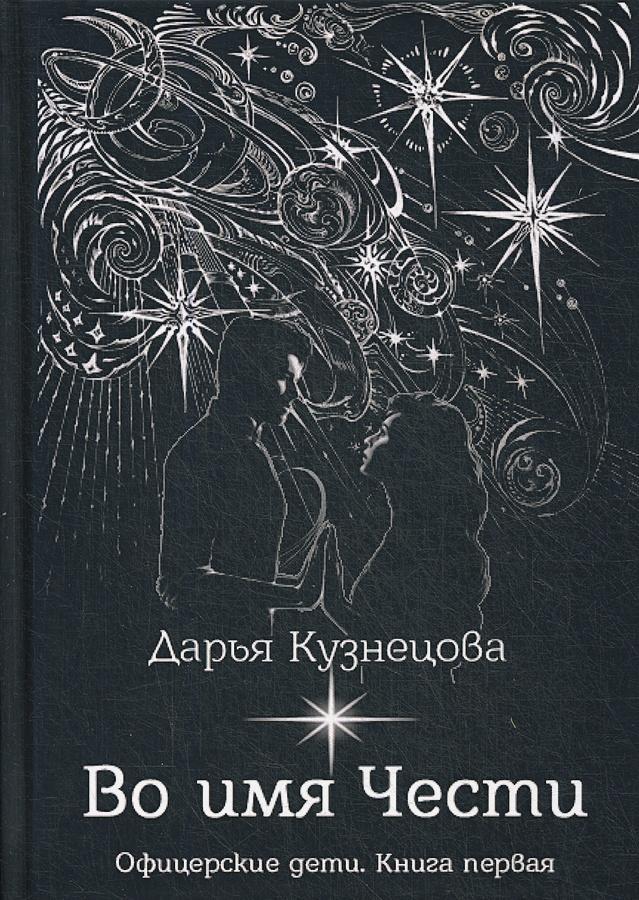 Кузнецова Д. - Во имя Чести обложка книги