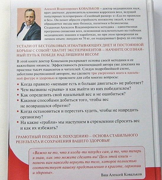 Методика похудения врача диетолога алексей ковальков