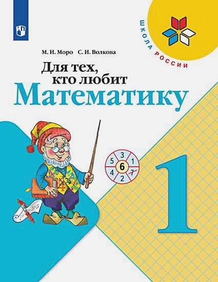 Моро М. И., Волкова С. И. - Моро. Для тех, кто любит математику. 1 класс. /ШкР обложка книги