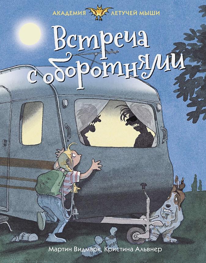 Видмарк М. - Встреча с оборотнями обложка книги