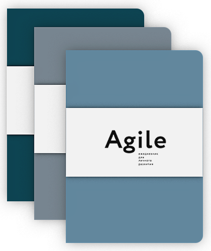 Катерина Ленгольд - Космос. Agile-ежедневник для личного развития (темный, комплект из 3 блокнотов) обложка книги
