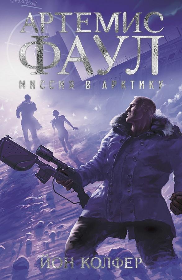 Колфер Й. - Артемис Фаул. Миссия в Арктику. Книга 2 обложка книги
