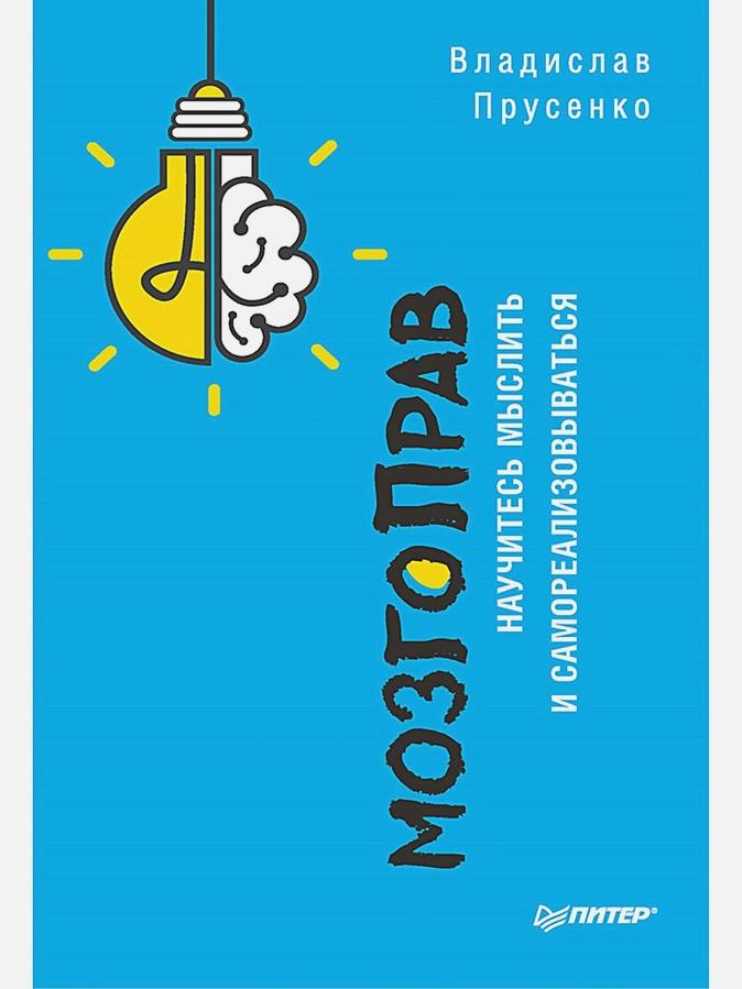 Прусенко В В - МозгоПрав. Научитесь мыслить и самореализовываться обложка книги
