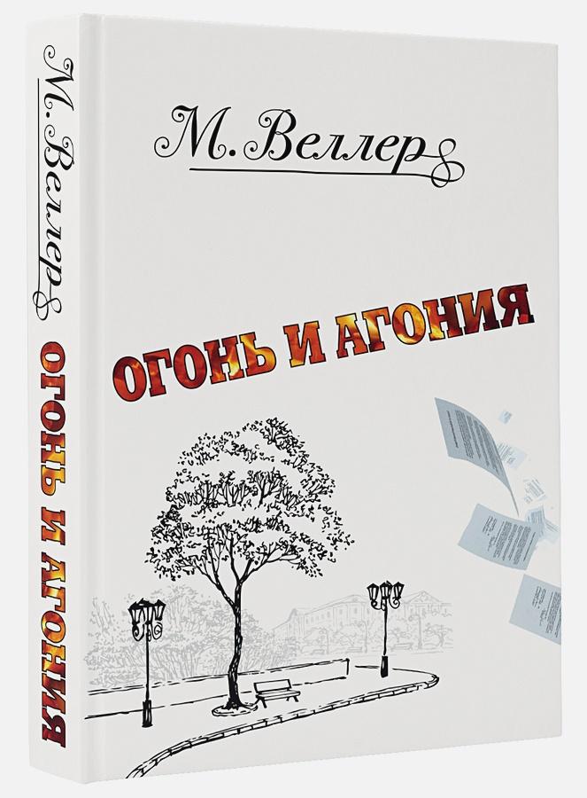 Михаил Веллер - Огонь и агония обложка книги