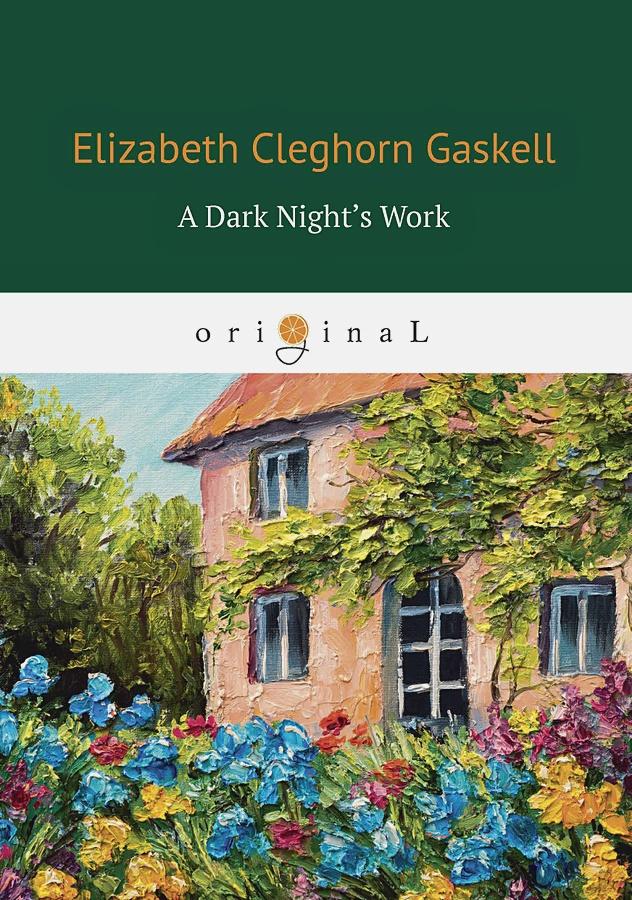 Gaskell E.C. - A Dark Night's Work = Работа Темной ночью: на англ.яз обложка книги