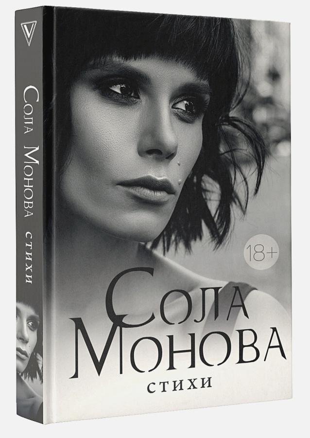 Сола Монова - Стихи обложка книги
