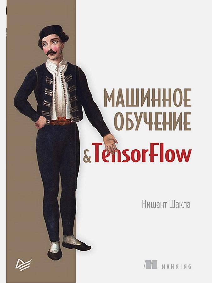 Без автора - Машинное обучение и TensorFlow обложка книги