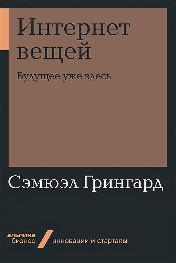 Грингард С. - Интернет вещей: Будущее уже здесь обложка книги