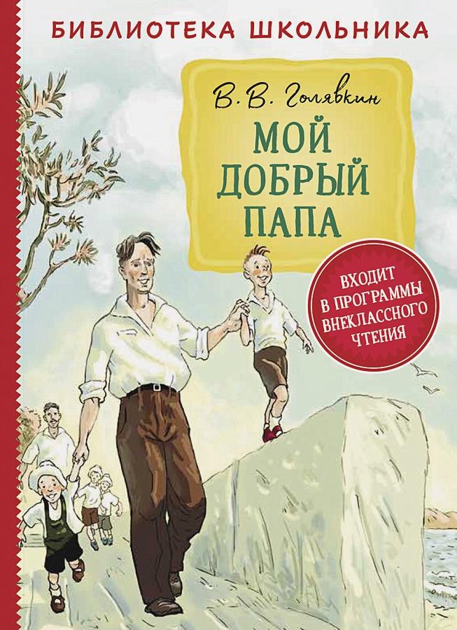 Голявкин В. В. - Мой добрый папа обложка книги