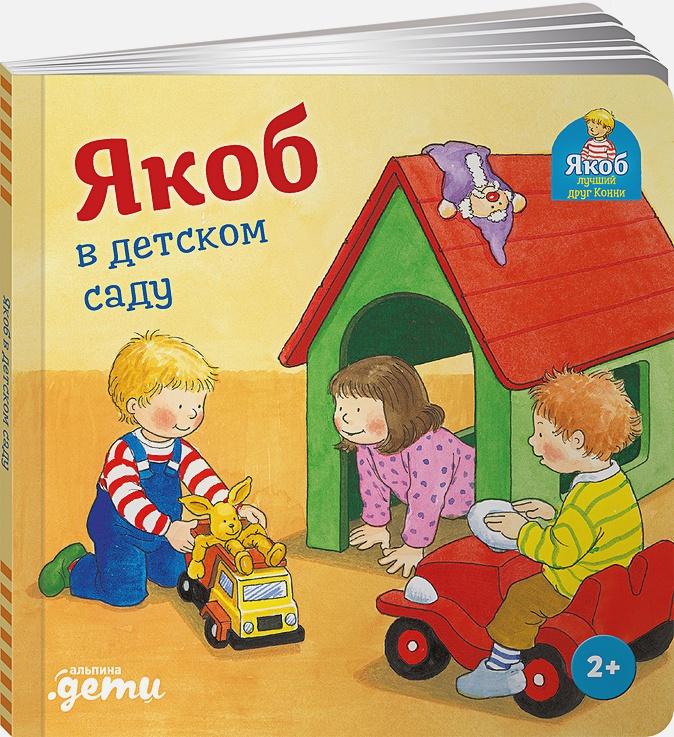 Гримм С.,Банзер Н. - Якоб в детском саду обложка книги