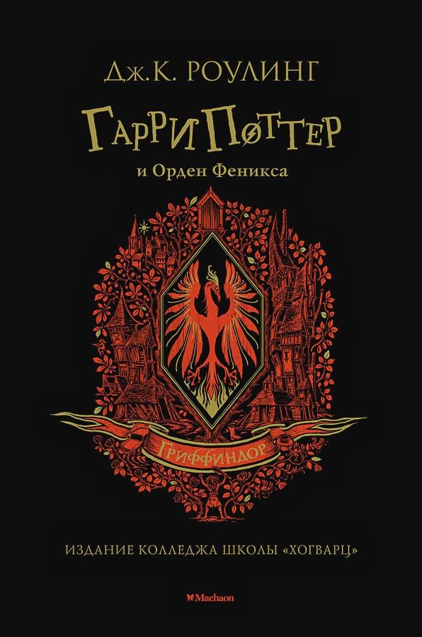 Роулинг Дж.К. - Гарри Поттер и Орден Феникса (Гриффиндор) обложка книги