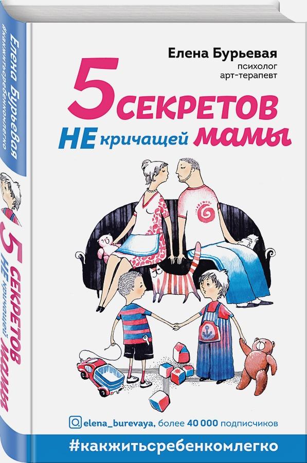 Елена Бурьевая - 5 секретов не кричащей мамы  (с автографом) обложка книги