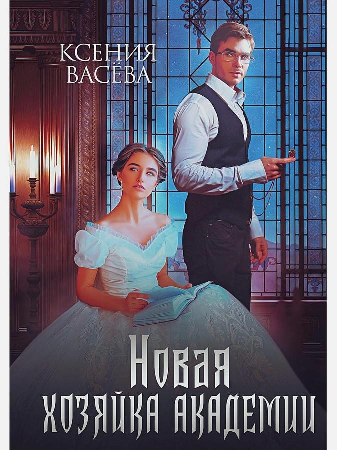 Васева К. - Новая хозяйка Академии обложка книги