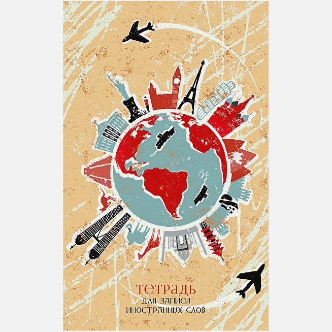 Тетрадь для записи иностранных слов «Кругосветное путешествие», А6, 48 листов