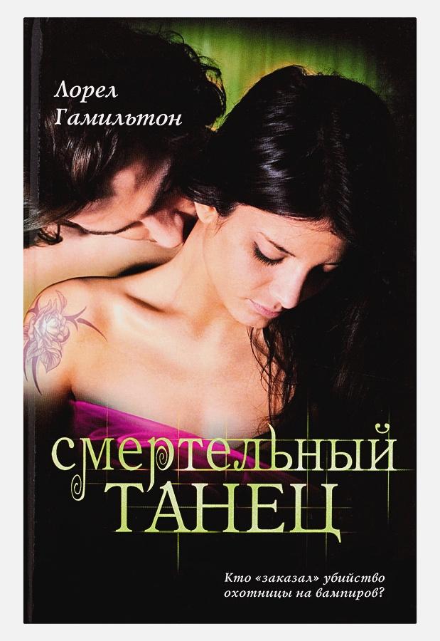 Гамильтон Л. - Смертельный танец обложка книги