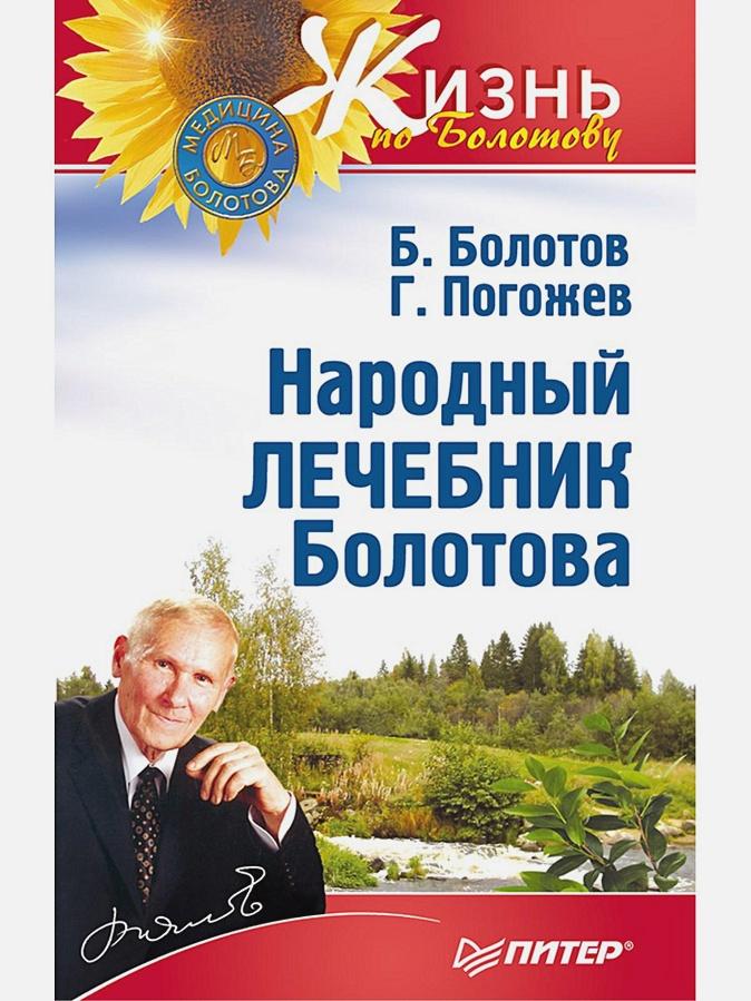 Болотов Б.В. - Народный лечебник Болотова обложка книги