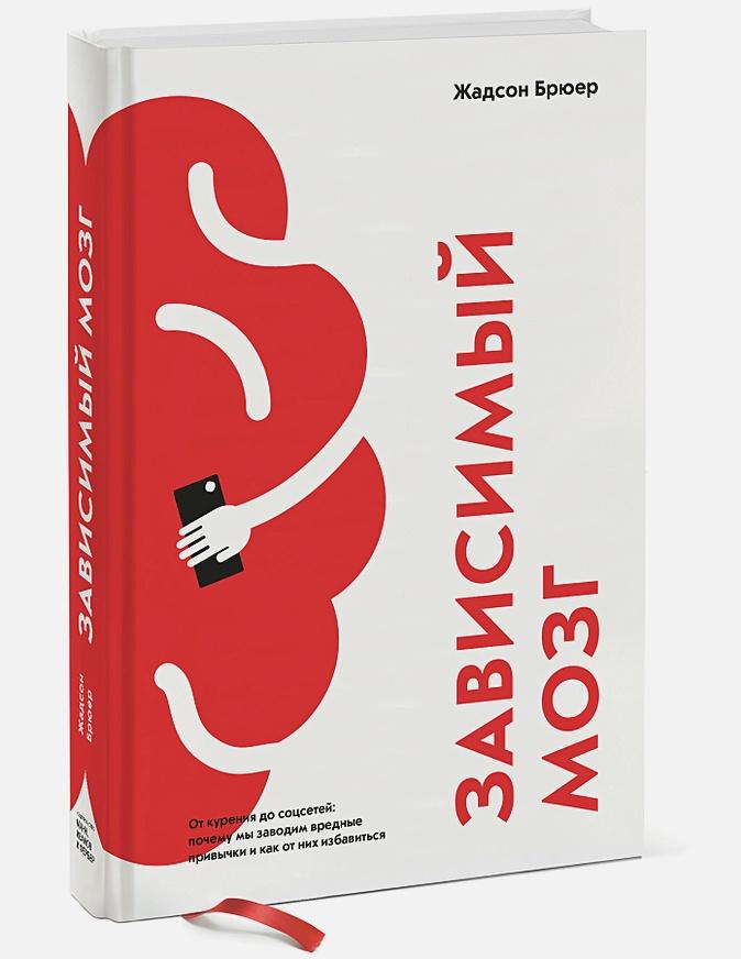 Жадсон Брюер - Зависимый мозг. От курения до соцсетей: почему мы заводим вредные привычки и как от них избавиться обложка книги