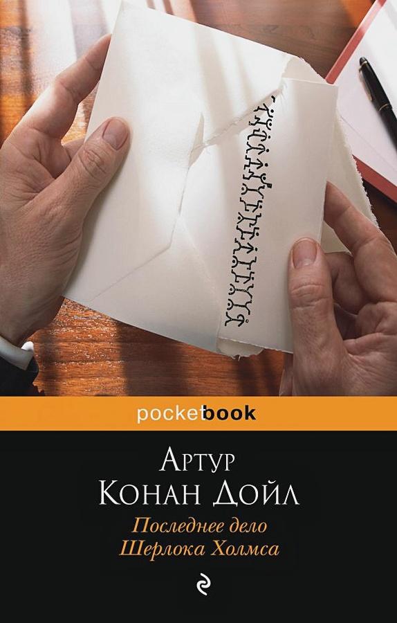 Конан Дойл А. - Последнее дело Шерлока Холмса обложка книги