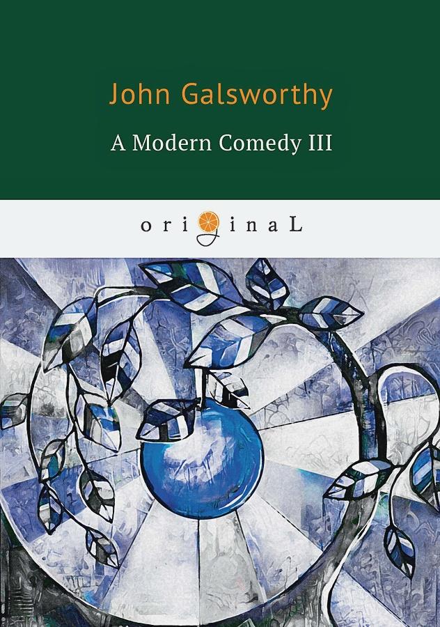 Galsworthy J. - A Modern Comedy 3 = Современная комедия 3: книга на английском языке обложка книги