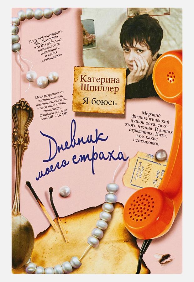 Шпиллер Катерина - Я боюсь. Дневник моего страха обложка книги