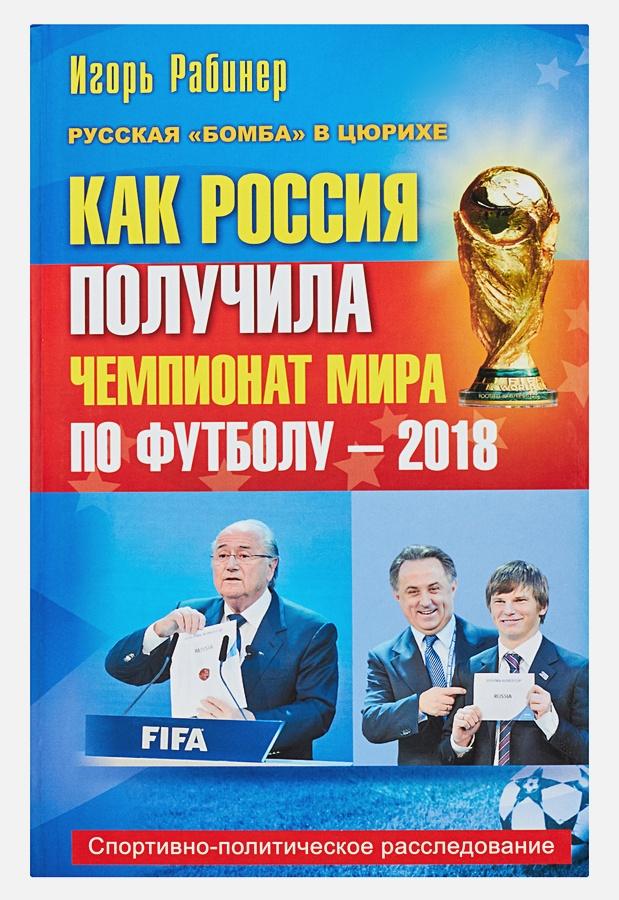 Рабинер Игорь - Как Россия получила чемпионат мира по футболу - 2018? обложка книги