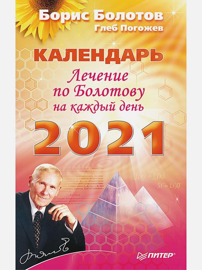 Болотов Б. В., Погожев Г. А. - Лечение по Болотову на каждый день. Календарь на 2021 год обложка книги