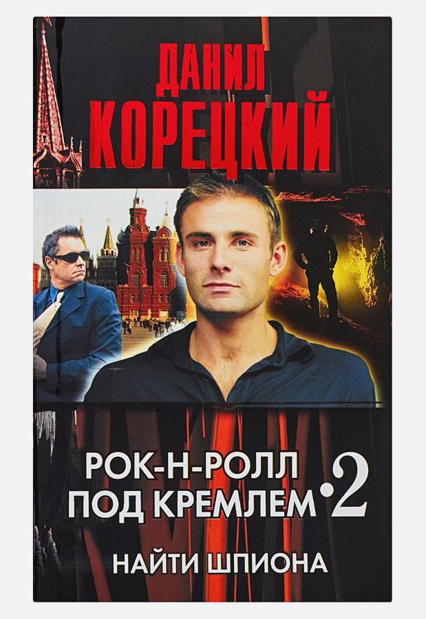 Рок-н-ролл под Кремлем - 2. Найти шпиона Корецкий Д.А.