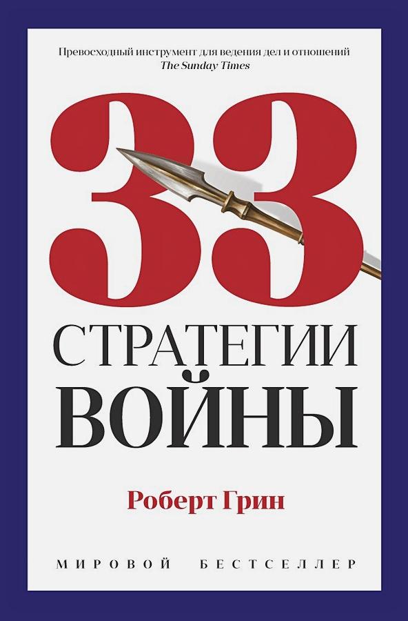 Грин р. - 33 стратегии войны обложка книги
