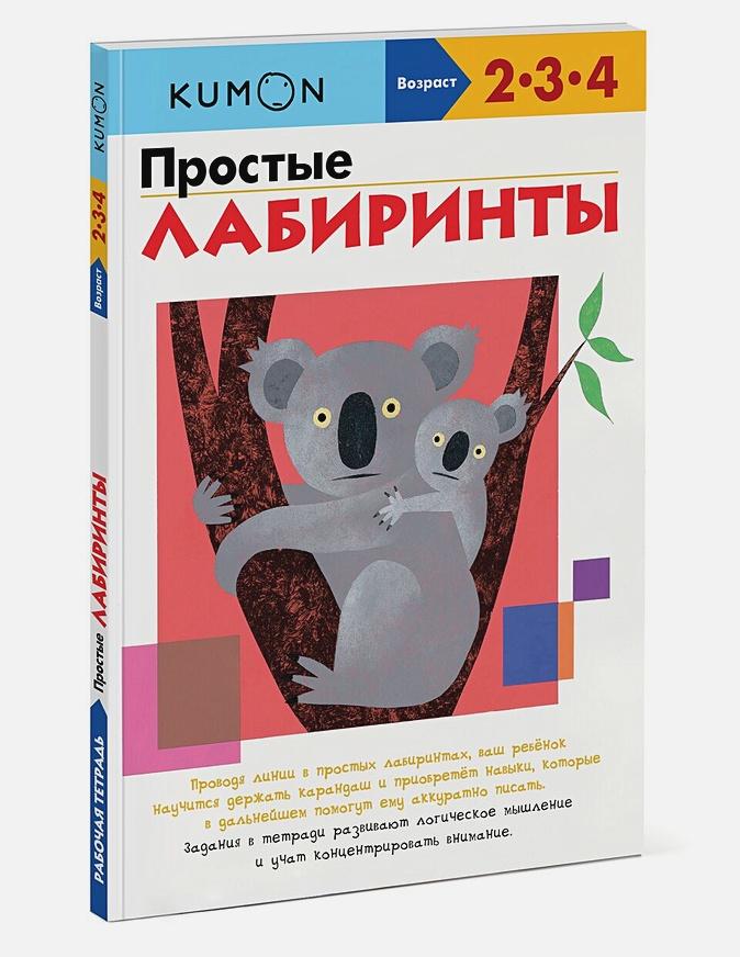 KUMON - Простые лабиринты обложка книги