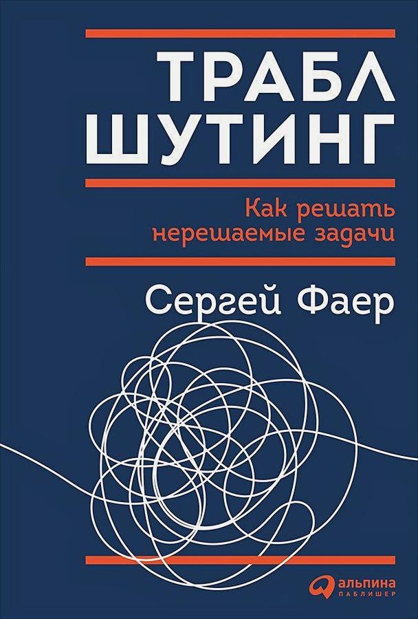 Фаер С. - Траблшутинг: Как решать нерешаемые задачи, посмотрев на проблему с другой стороны обложка книги