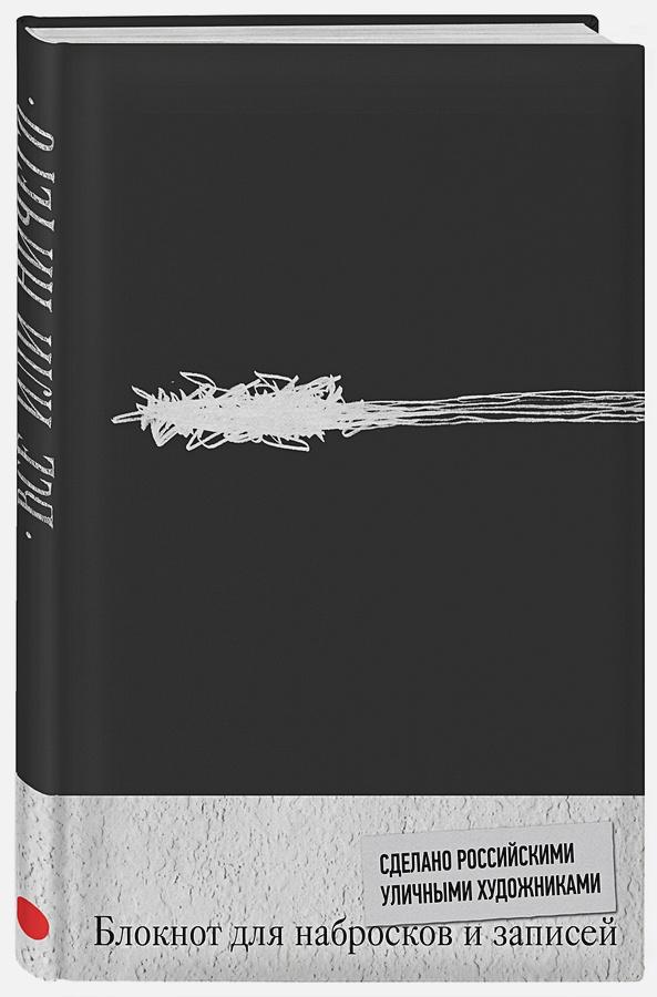 Андрей Оленев - Блокнот. Все или ничего. Темный обложка книги