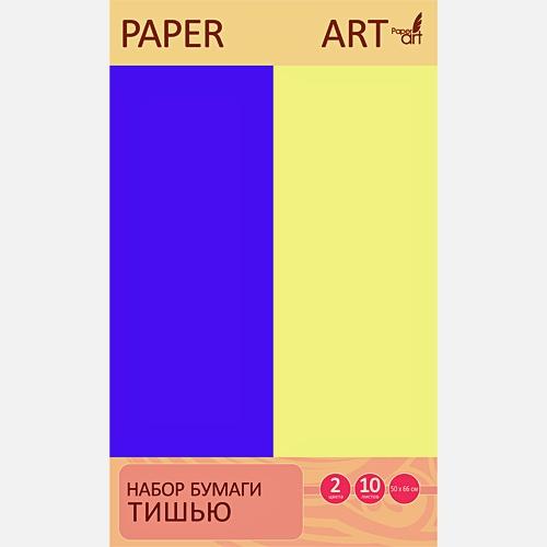 Paper Art. Фиолетовый и нежно-желтый (10л. 2цв.)