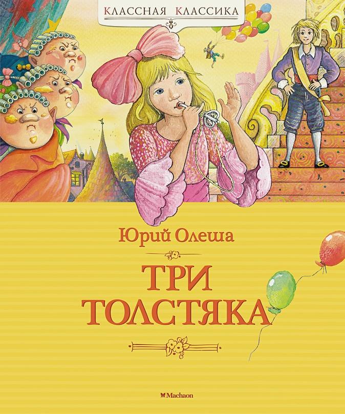 Олеша Ю. - Три Толстяка обложка книги