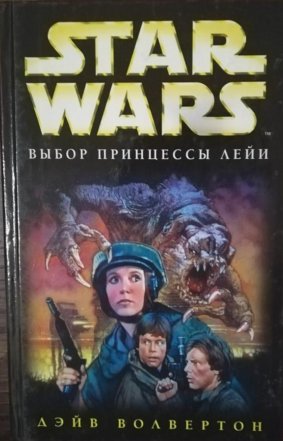 Волвертон Д. - Звездные войны. Выбор принцессы Лейи обложка книги