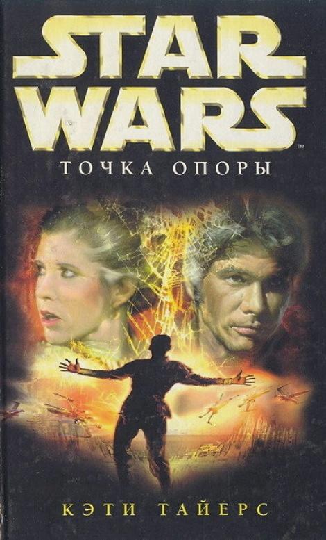 Тайерс К. - Звездные войны.Точка опоры обложка книги