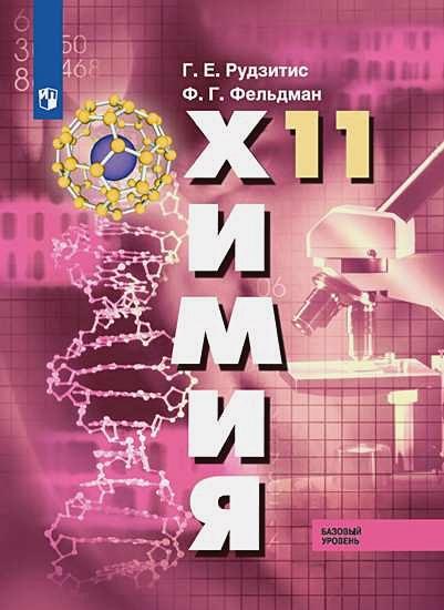 Рудзитис Г.Е., Фельдман Ф.Г. - Рудзитис. Химия. 11 класс. Базовый уровень. Учебник. обложка книги