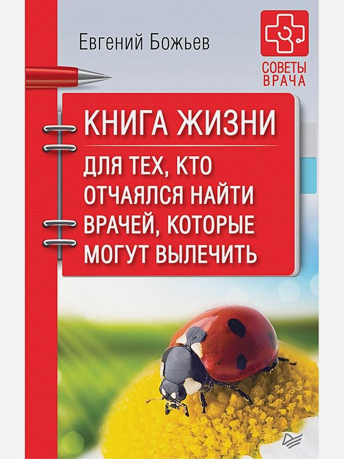 Божьев Е Н - Книга жизни. Для тех, кто отчаялся найти врачей, которые могут вылечить обложка книги