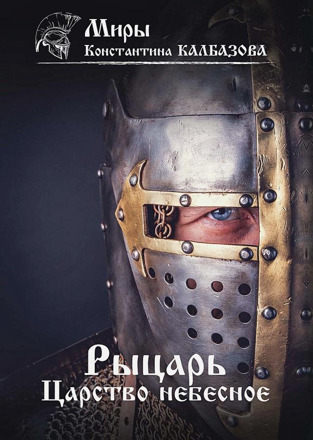 Калбазов К. - Рыцарь. Царство небесное. Книга 1 обложка книги