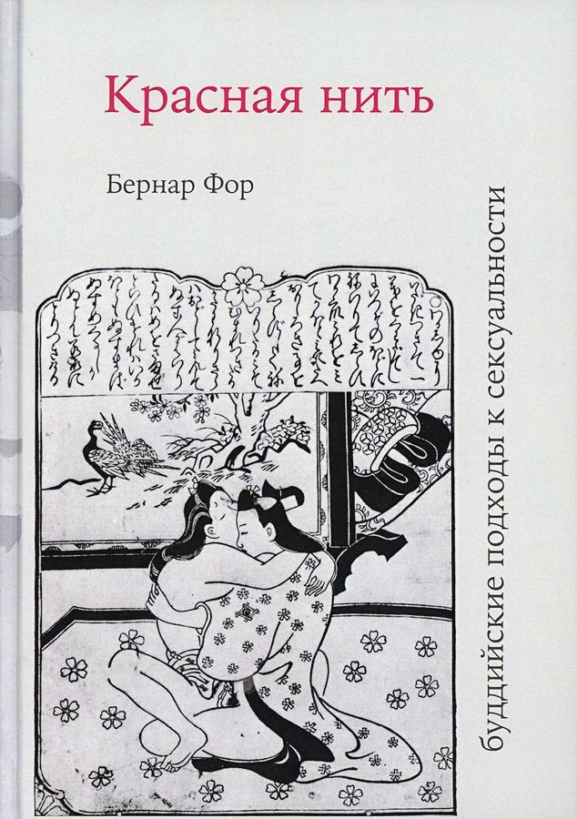 Фор Б. - Красная нить (буддийские подходы к сексуальности) обложка книги
