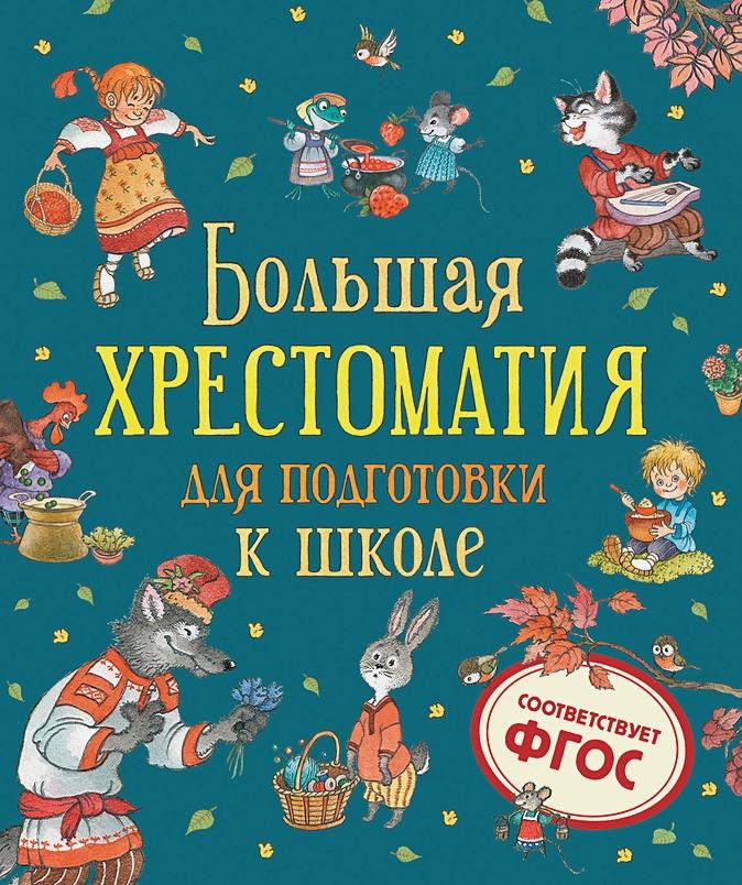 Берестов В., Орлов В., Сеф Р. и др. - Большая хрестоматия для подготовки к школе обложка книги