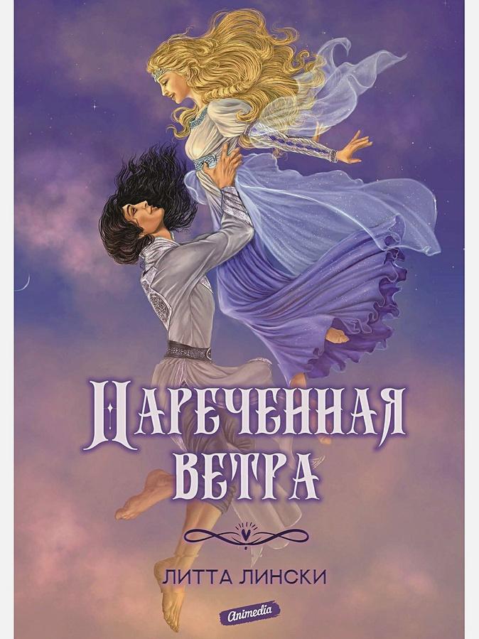 Лински Л. - Нареченная ветра: фэнтези обложка книги