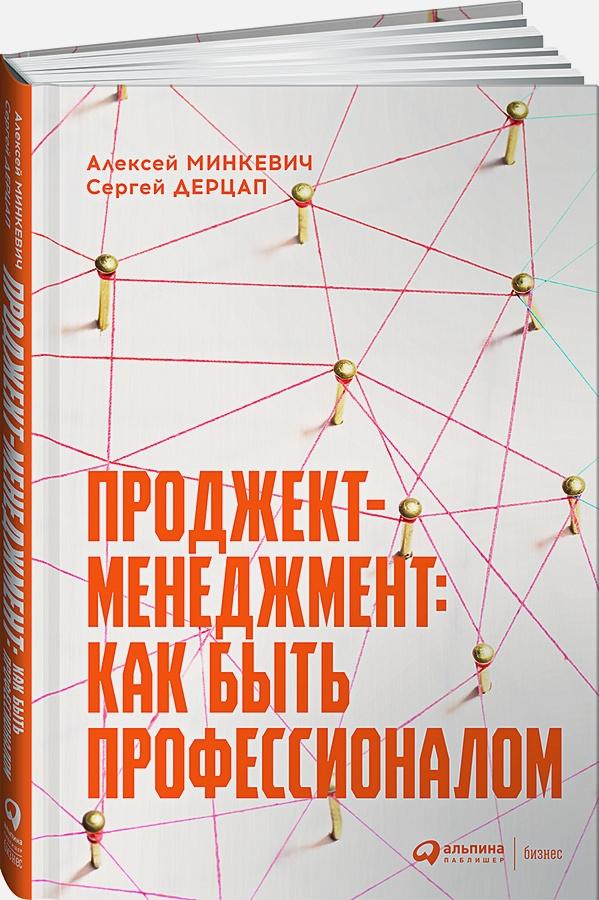 Дерцап С.,Минкевич А. - Проджект-менеджмент: Как быть профессионалом обложка книги