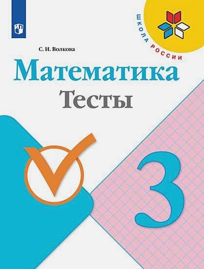 Волкова С. И. - Волкова. Математика. Тесты. 3 класс /ШкР обложка книги