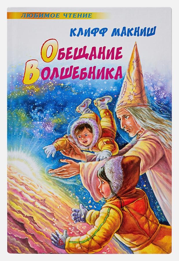Макниш К. - Обещание Волшебника обложка книги